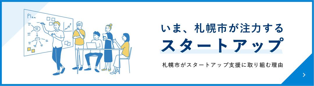 札幌市が力をいれているスタートアップ