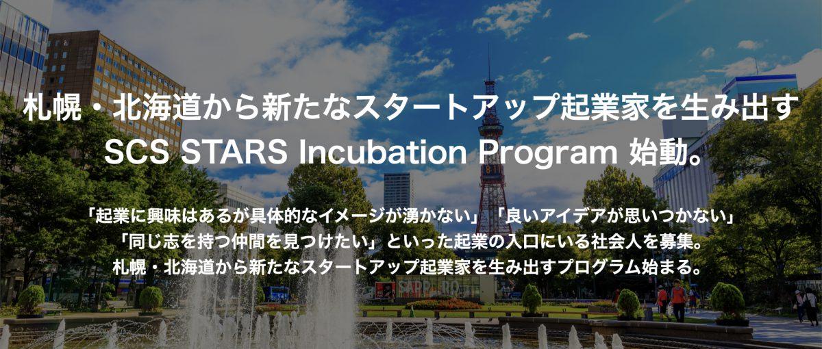 SCS STARS Incubation Program 第一期生募集中!【8/4締め切り】