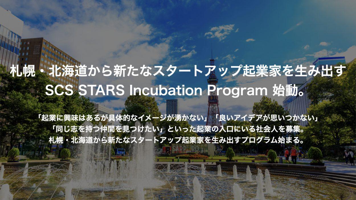"""【8/4締め切り】社会人向け起業家育成講座""""SCS STARS Incubation Program""""第一期生募集!!"""