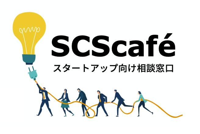 【SCS café】行政・海外展開相談Day