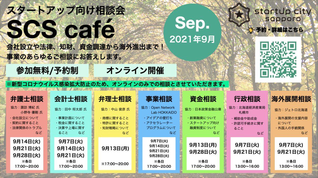 【STARTUP CITY SAPPORO café】9月スタートアップ向け相談会のご案内