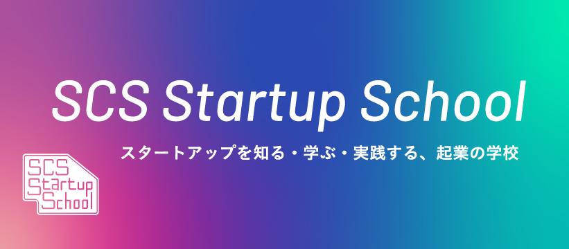 """学生向け起業家育成プログラム""""SCS Startup School""""募集中!!"""