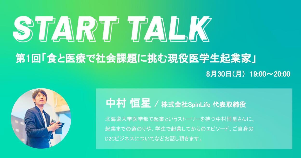 """【8月30日19時〜オンライン配信】SCS Startup School """"START TALK"""" 第1回開催!"""