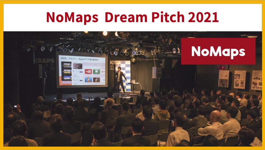 """NoMaps Dream Pitch 2021""ビジネスプランを募集中!"