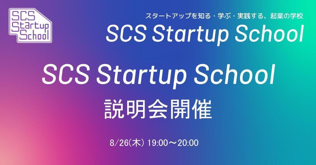 【8月26日(木)19:00〜】SCS Startup Schoolオンライン説明会開催!