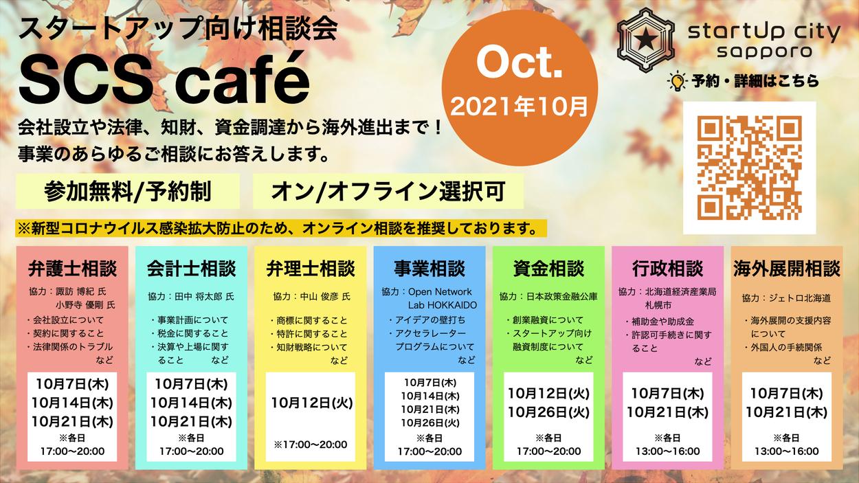 【STARTUP CITY SAPPORO café】10月スタートアップ向け相談会のご案内