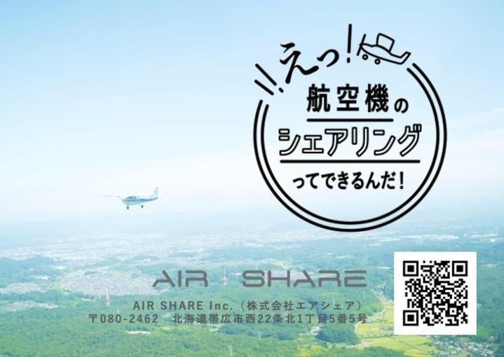 【J-Startup HOKKAIDO News】エアシェアのキャンペーンをご紹介!