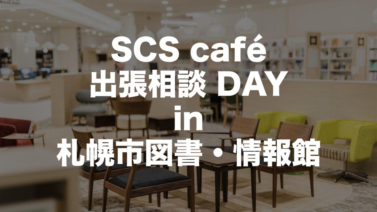【STARTUP CITY SAPPORO café】出張相談DAY in 札幌市図書・情報館