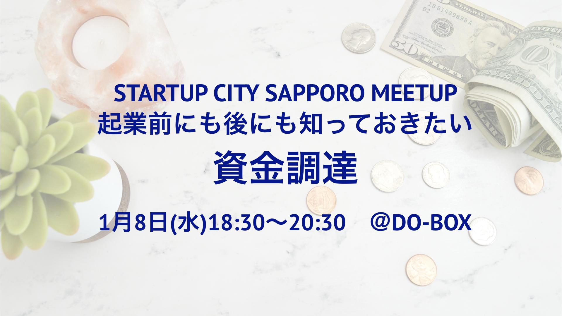 STARTUP CITY SAPPORO MEETUP #3 起業前にも後にも知っておきたい 資金調達