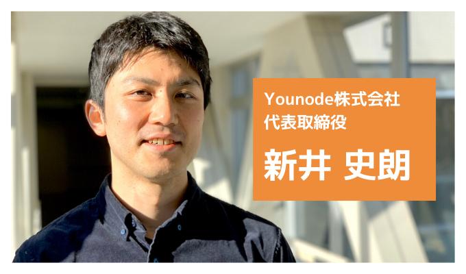 Younode株式会社 代表取締役 新井 史朗|突撃!札幌のスタートアップ起業家たち