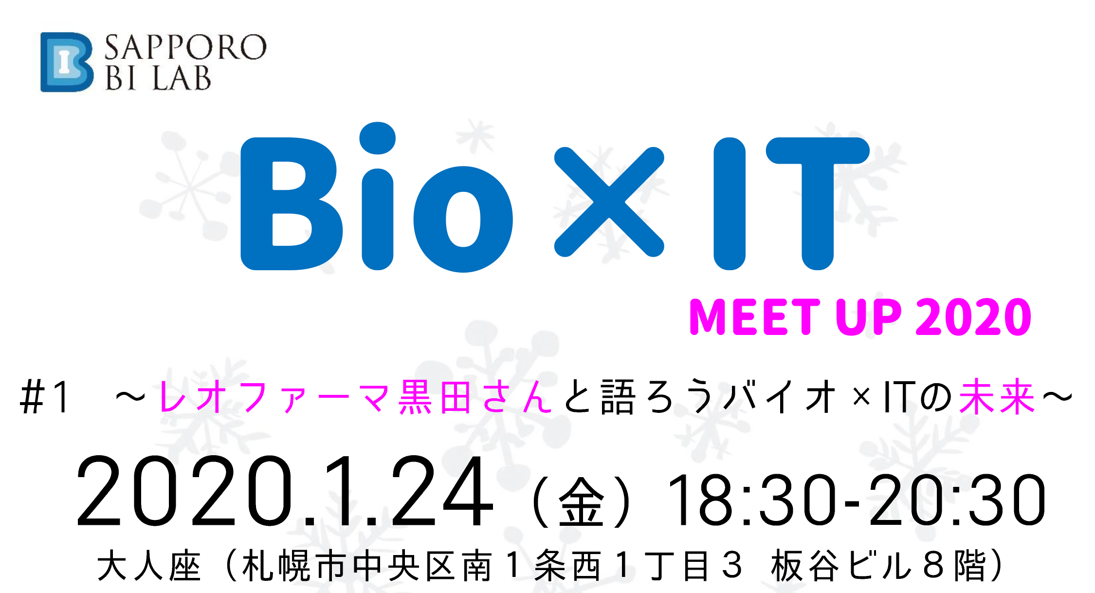 Bio x IT|Sapporo BI LAB|Meetup 2020 #1 開催のご案内