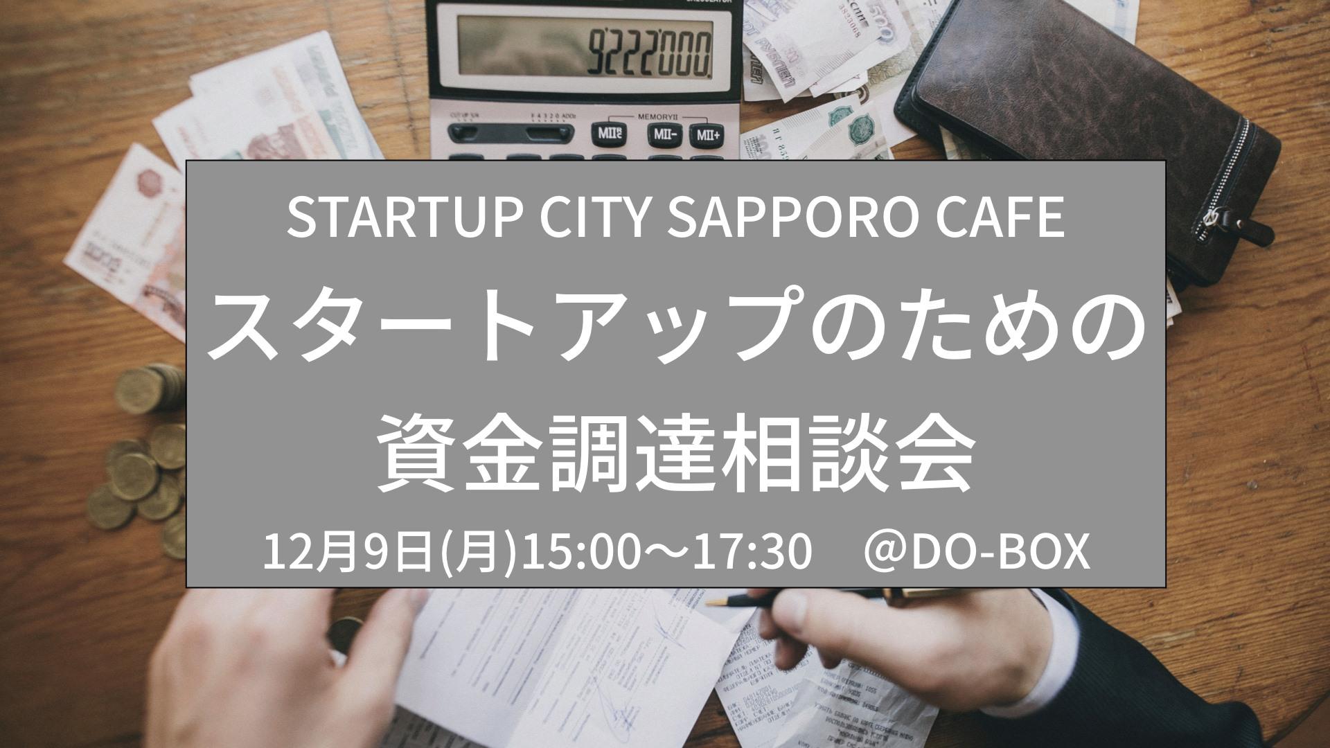 STARTUP CITY SAPPORO CAFE #2 スタートアップのための資金調達相談会