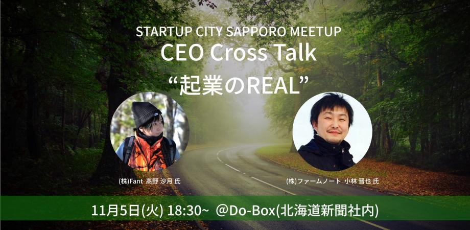 "STARTUP CITY SAPPORO MEETUP #1 CEO Cross Talk ""起業のREAL"""