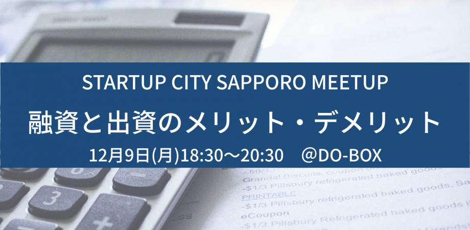 "STARTUP CITY SAPPORO MEETUP #2 ""融資と出資のメリット・デメリット"""