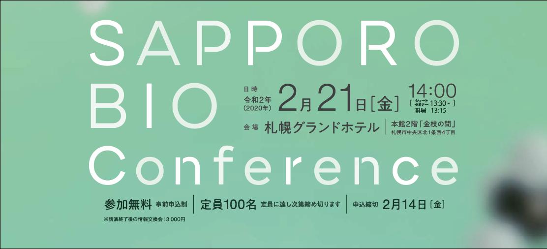 【SAPPORO BIO Conference】のご案内