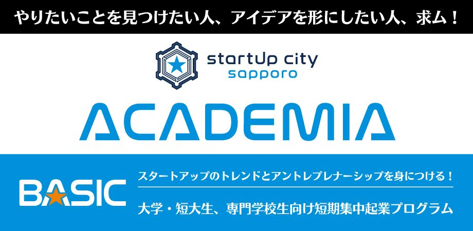【大学生向け】STARTUP CITY SAPPORO ACADEMIA 〜BASIC PROGRAM開催のご案内〜