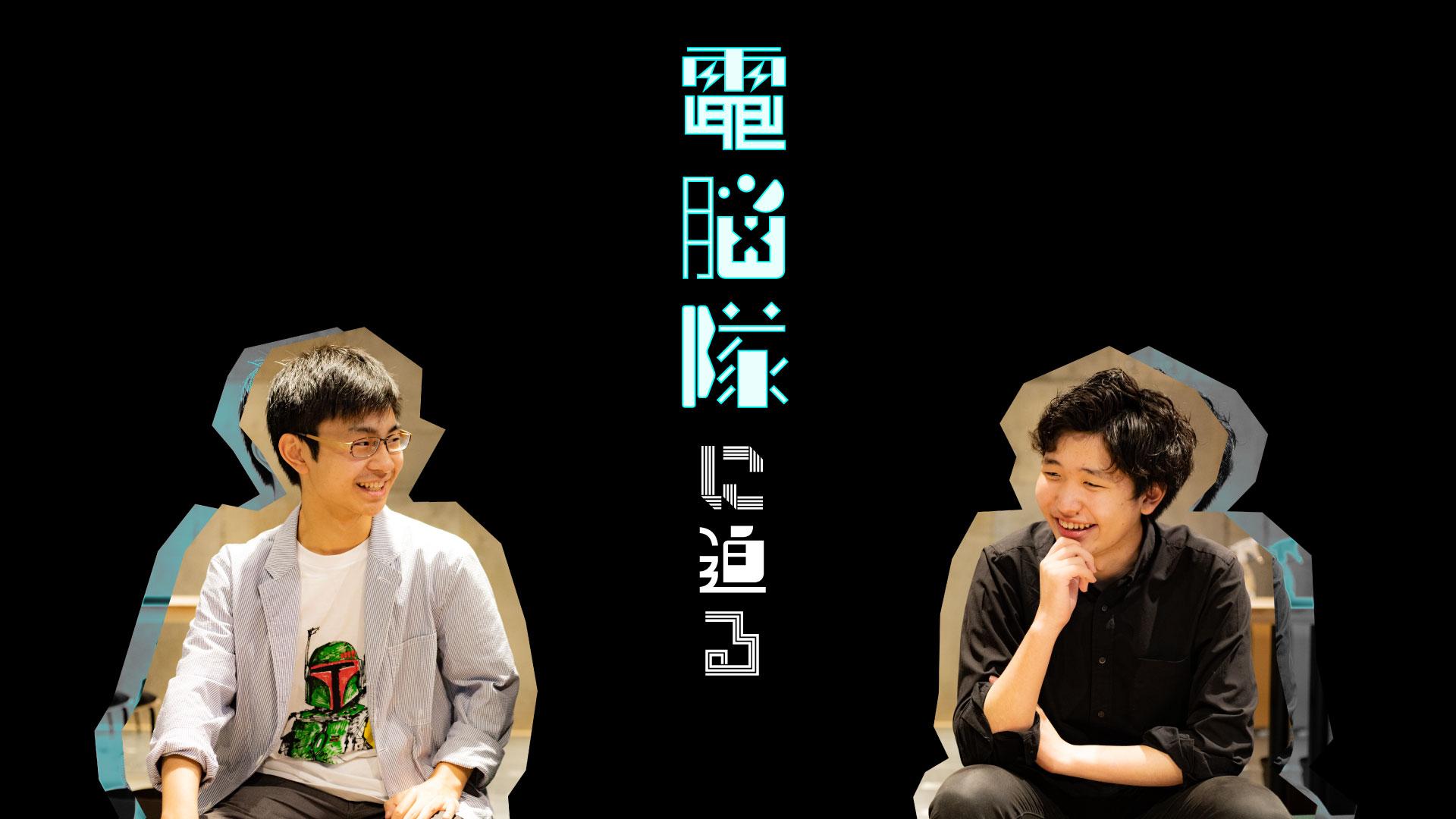 札幌で産声を上げた、中高生向けIT開発団体『電脳隊』って?