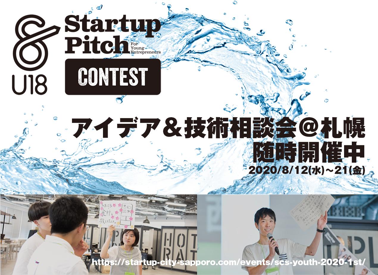 【SCS Youth】Startup Pitch Contest U18 アイデア&技術相談会
