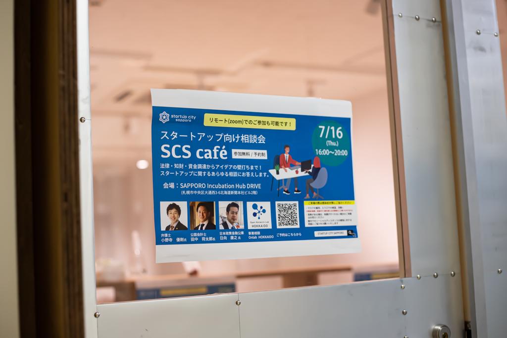 起業で迷ったらここへ!無料相談会『SCS cafe』 潜入レポート