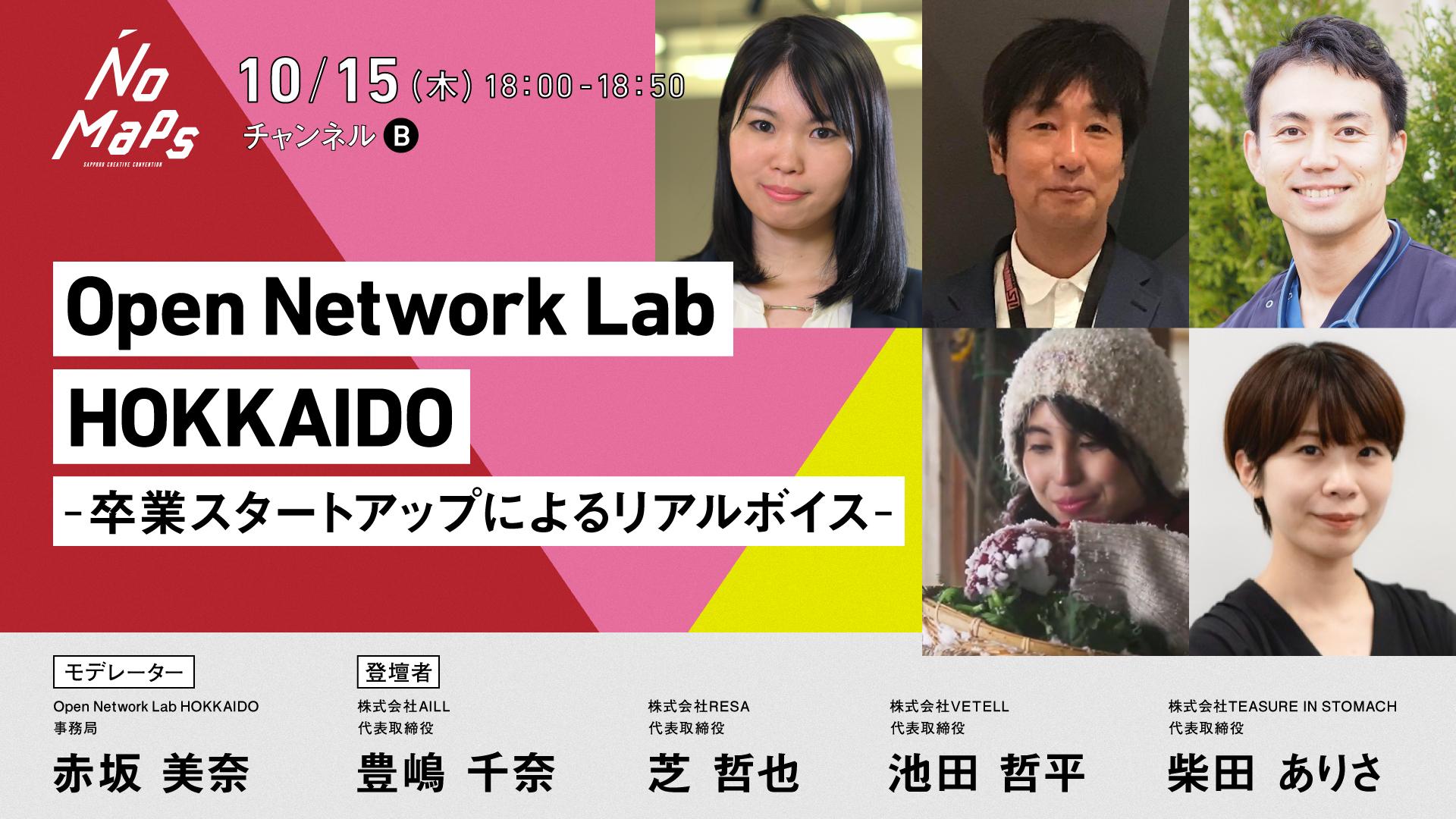 【NoMapsレポート】Open Network Lab HOKKAIDO -卒業スタートアップによるリアルボイス-