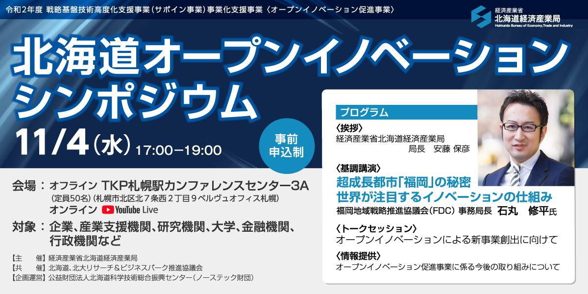 北海道オープンイノベーションシンポジウム開催のお知らせ