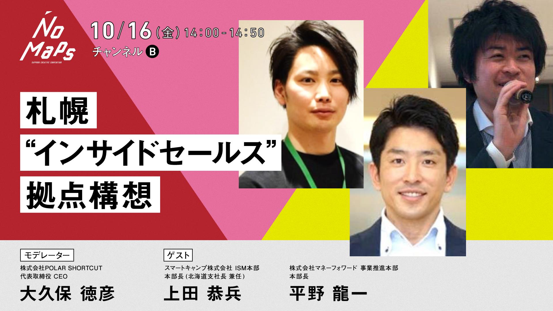 """【NoMapsレポート】札幌""""インサイドセールス""""拠点構想"""