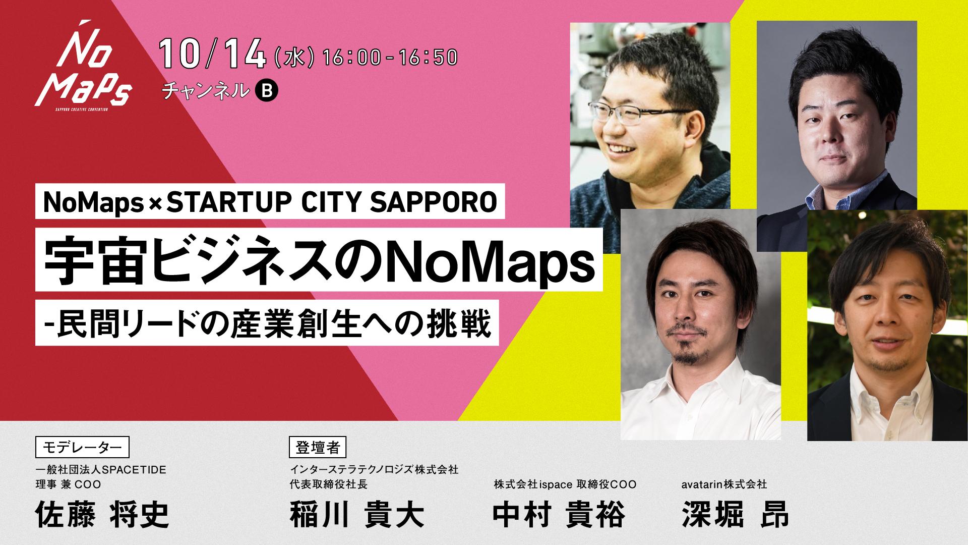 【NoMapsレポート】宇宙ビジネスのNoMaps – 民間リードの産業創生への挑戦