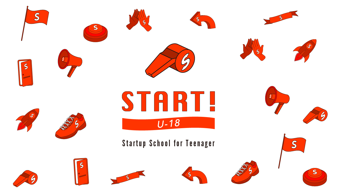 【START-U18】高校生・高専生向けプログラム始動!