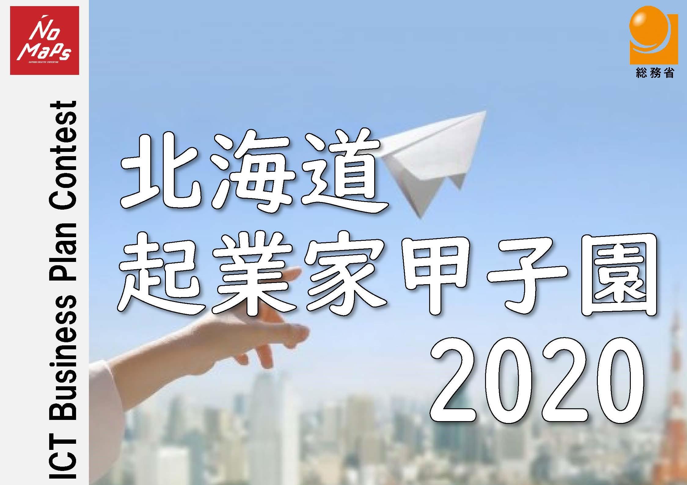 北海道起業家甲子園2020オンライン配信のお知らせ