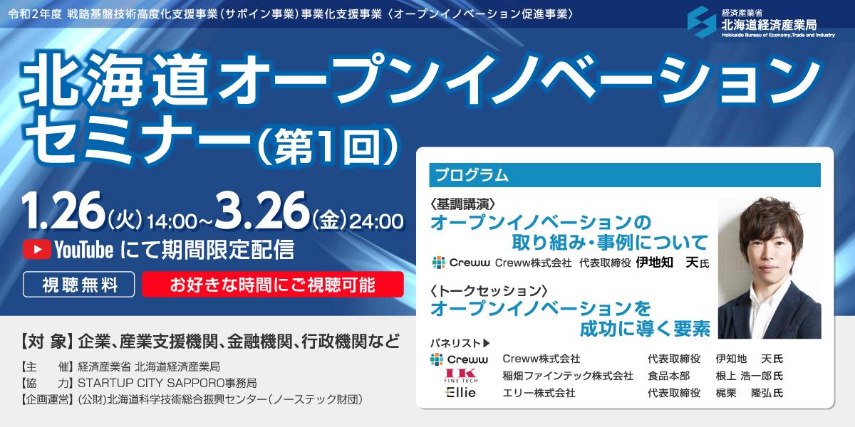 北海道オープンイノベーションセミナー(第1回)配信のお知らせ