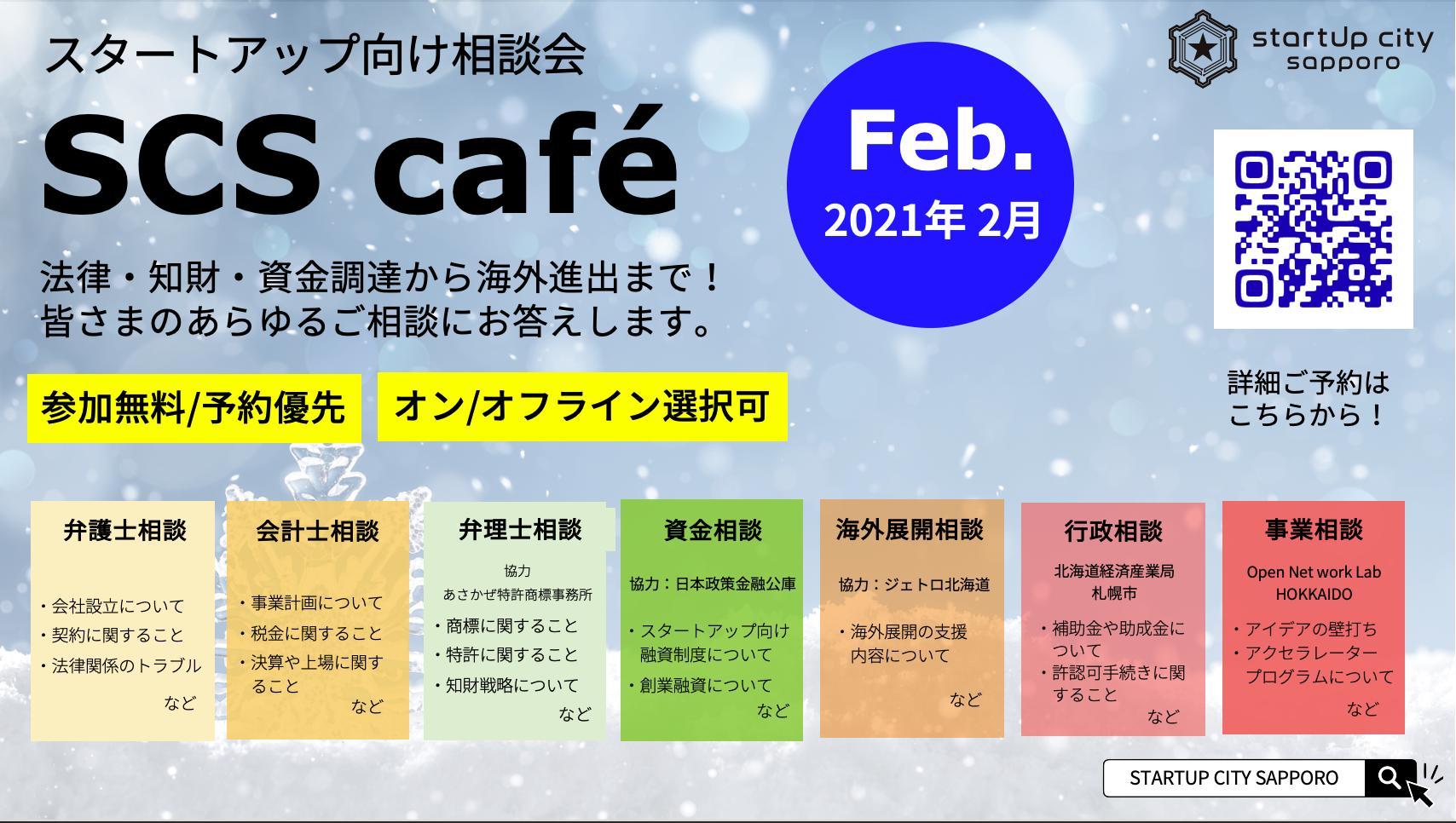 【STARTUP CITY SAPPORO café】2月スタートアップ向け相談会のご案内