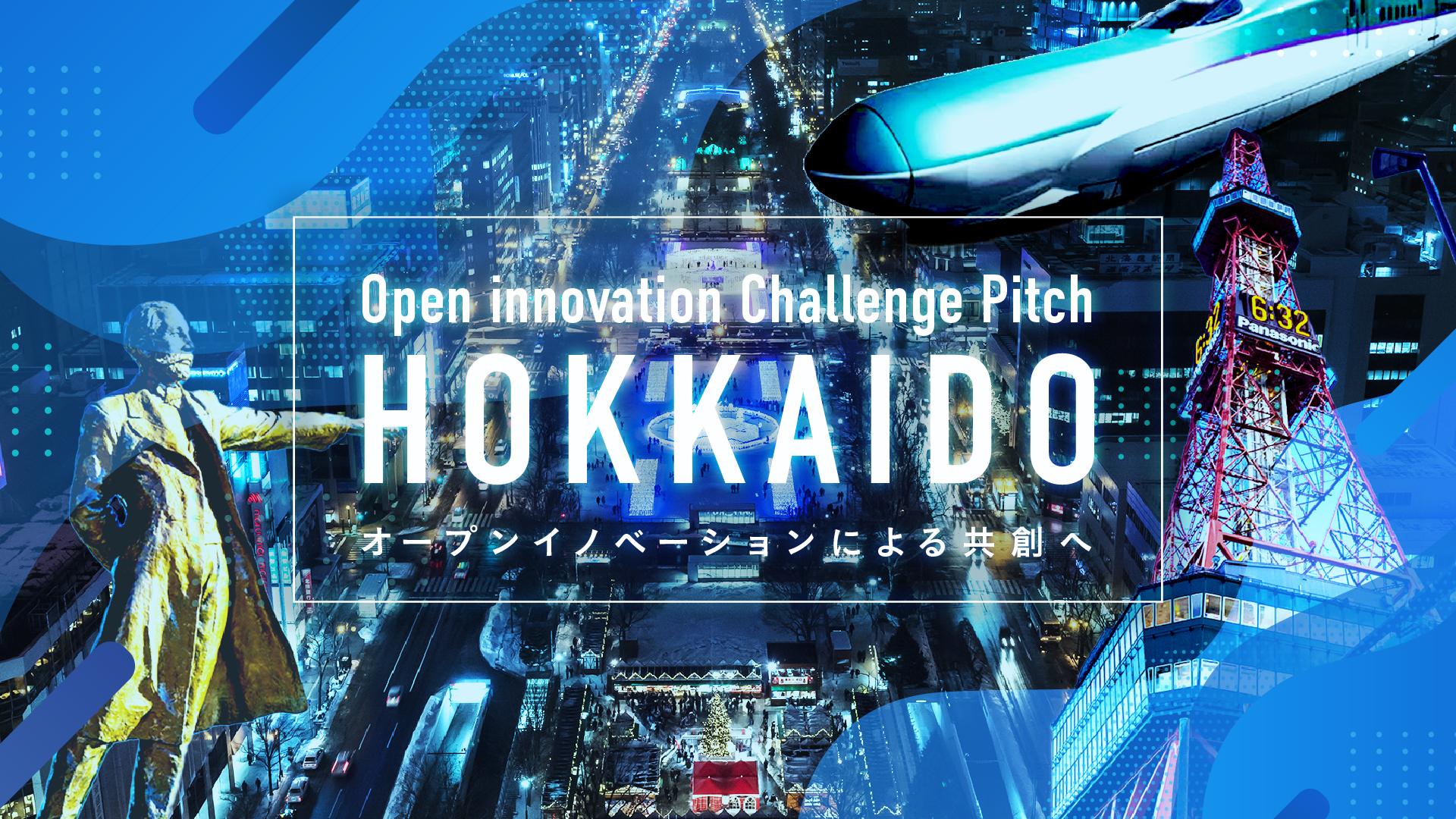 大企業と新たなビジネスを開拓する!Open innovation Challenge Pitch HOKKAIDOの締め切り迫る