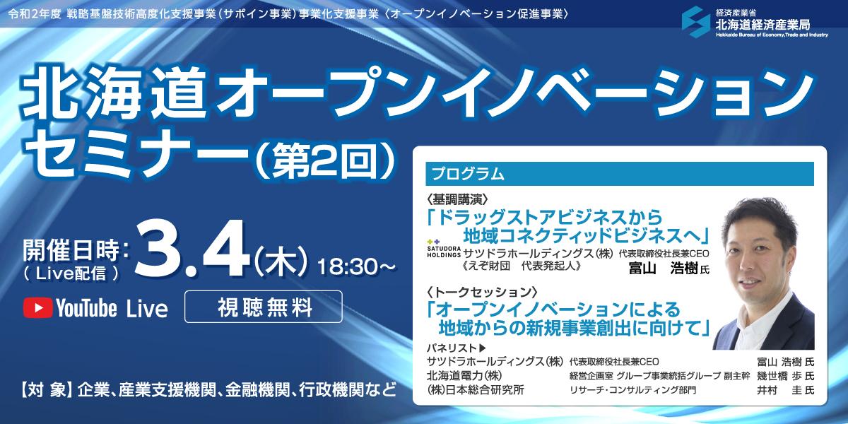 北海道オープンイノベーションセミナー(第2回)配信のお知らせ