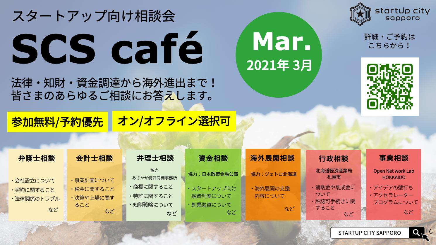 【STARTUP CITY SAPPORO café】3月スタートアップ向け相談会のご案内