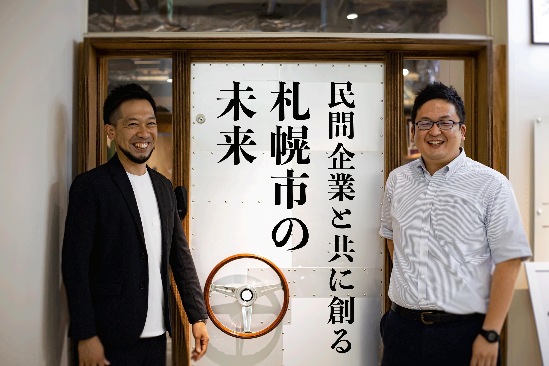 札幌を再びスタートアップの聖地へ導く二人