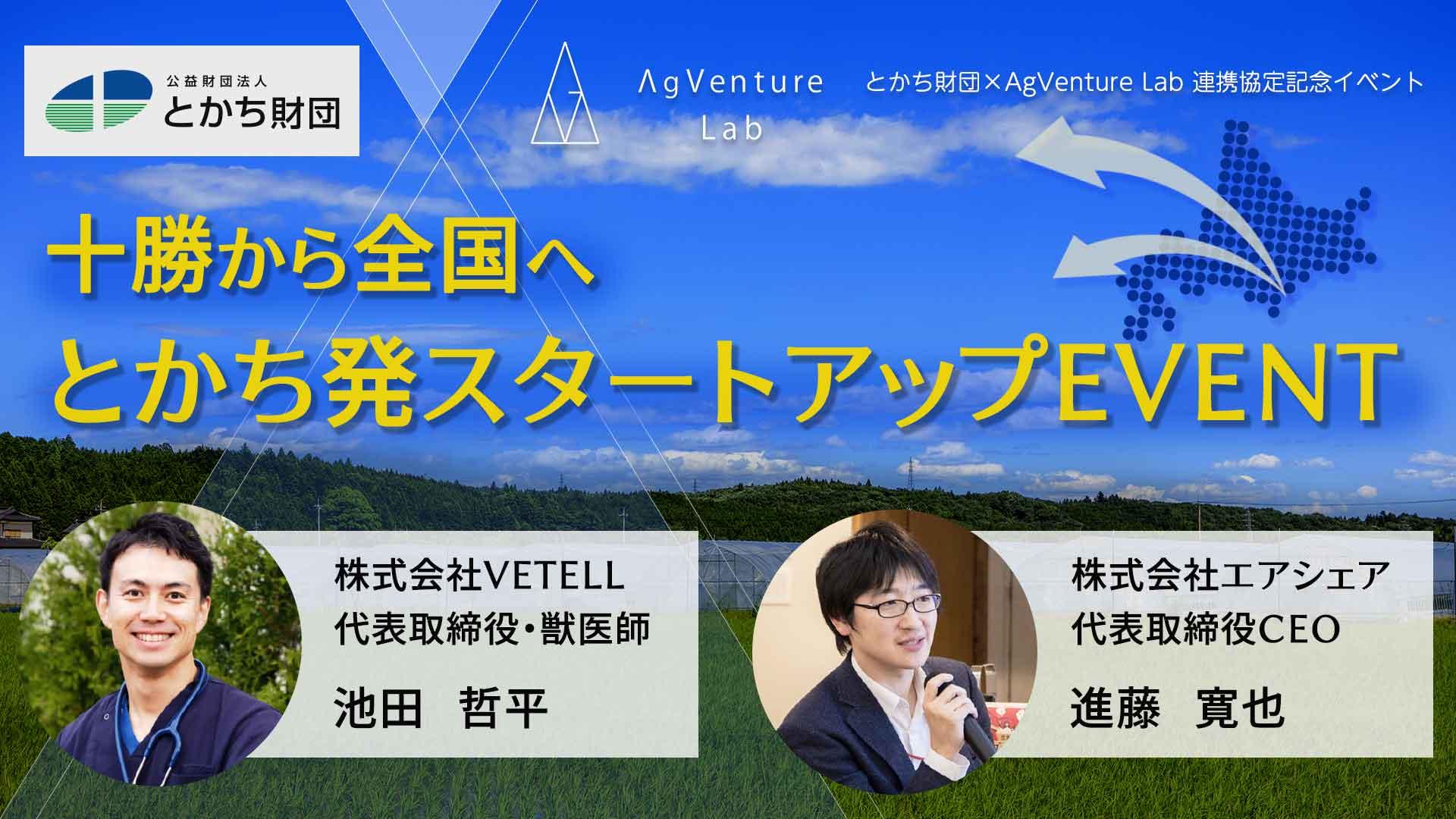 【J-Startup HOKKAIDO News】VETELL事業発表(ローンチ)のお知らせ