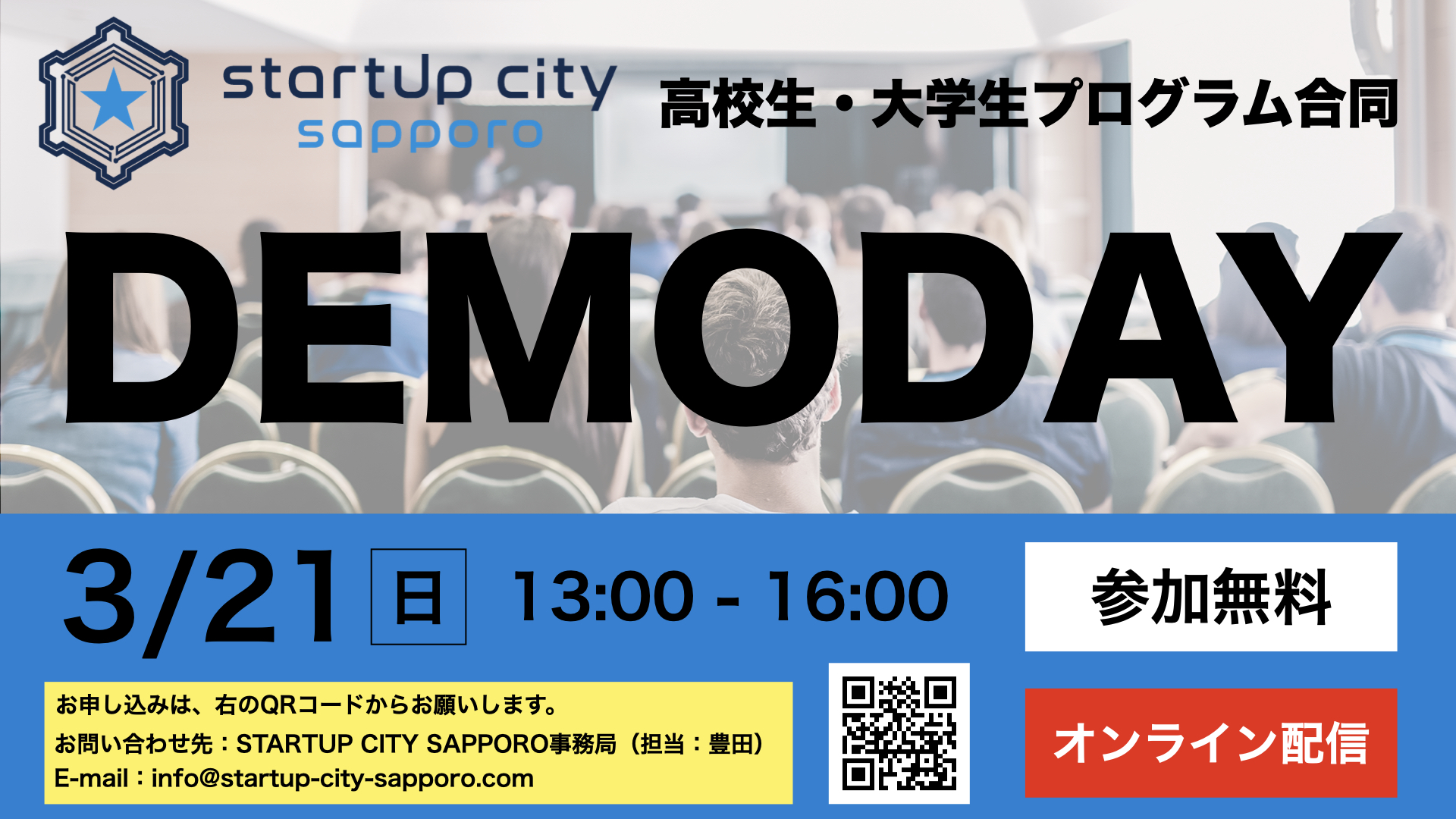 【オンライン配信】STARTUP CITY SAPPORO 高校生・大学生プログラム合同 DEMODAY