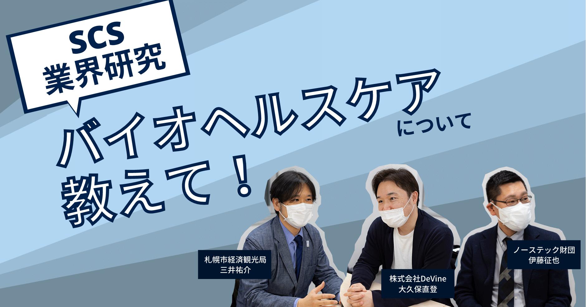 【SCS業界研究】バイオヘルスケア領域は北海道の強み!?
