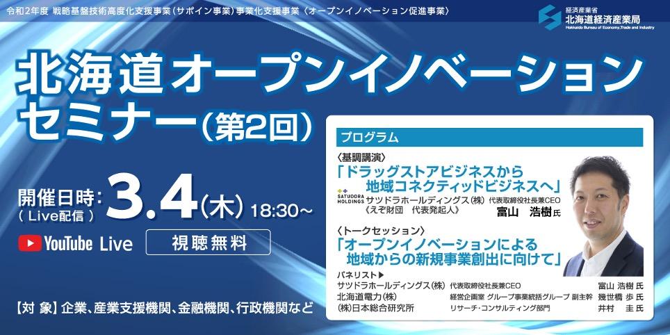 【イベントレポート】北海道オープンイノベーションセミナー(第2回)