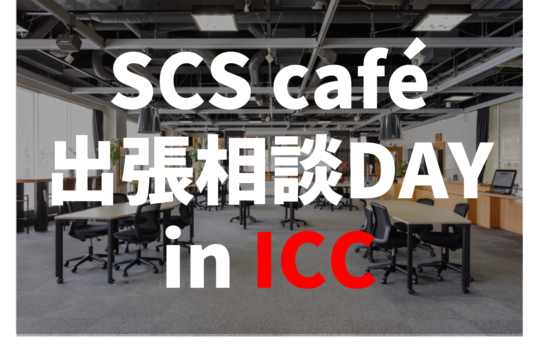 【STARTUP CITY SAPPORO café】出張相談DAY in ICC