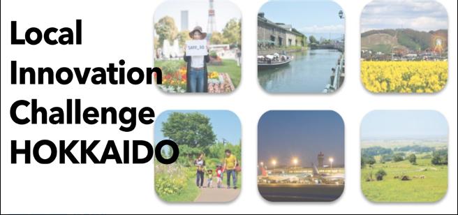 さっぽろ連携中枢都市圏内12自治体連携のオープンイノベーション「Local Innovation Challenge  HOKKAIDO」採択プロジェクト決定!