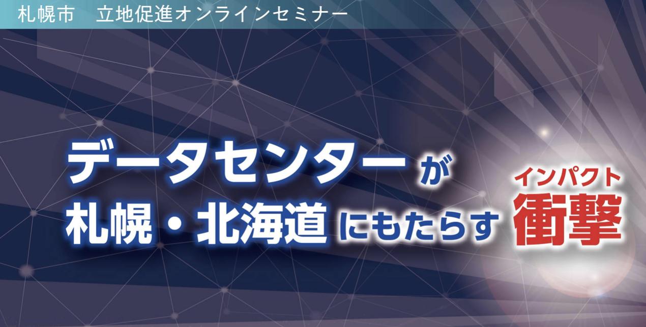 【オンラインセミナー】データセンターが札幌・北海道にもたらす衝撃(インパクト)