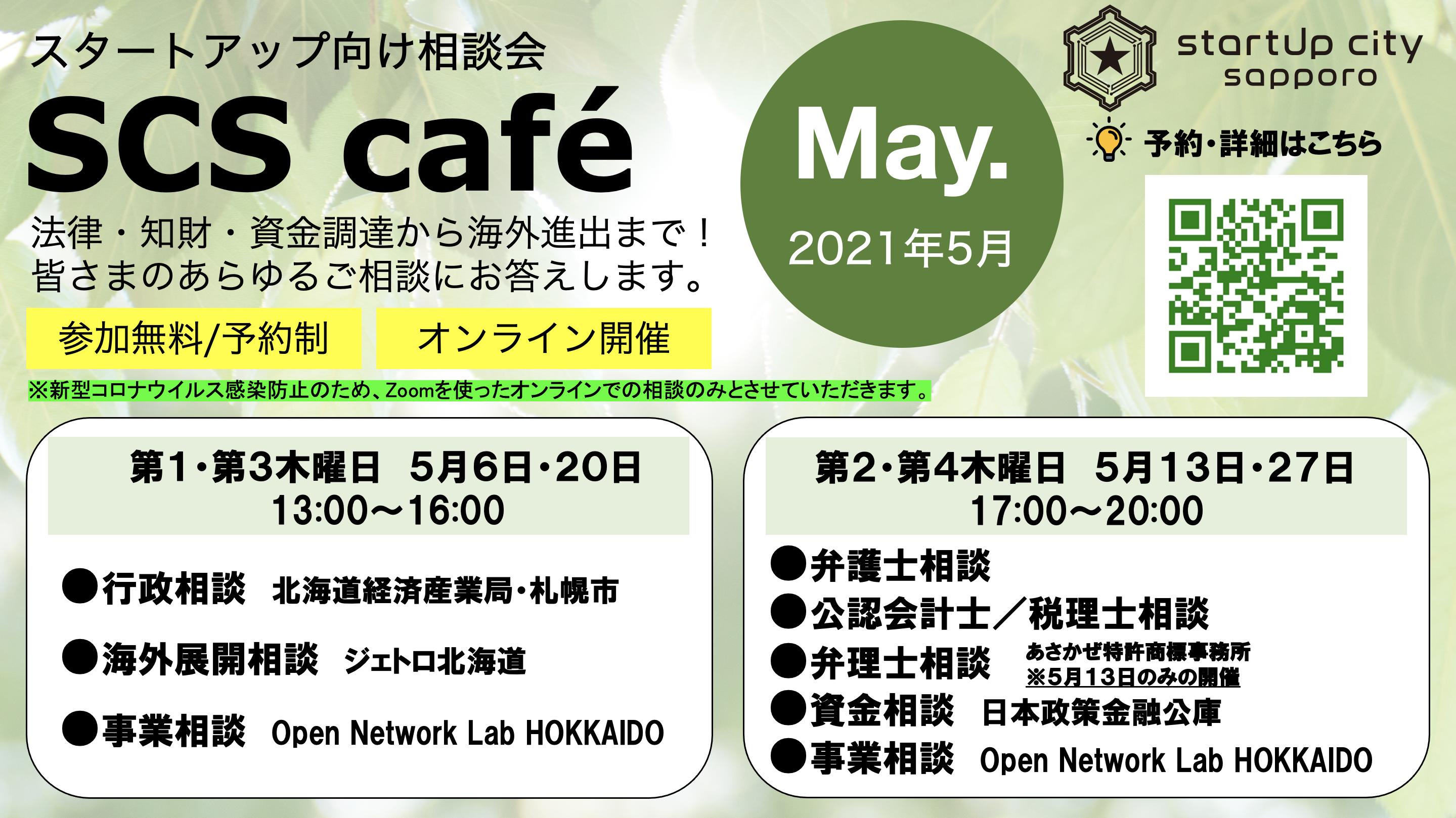 【STARTUP CITY SAPPORO café】5月スタートアップ向け相談会のご案内