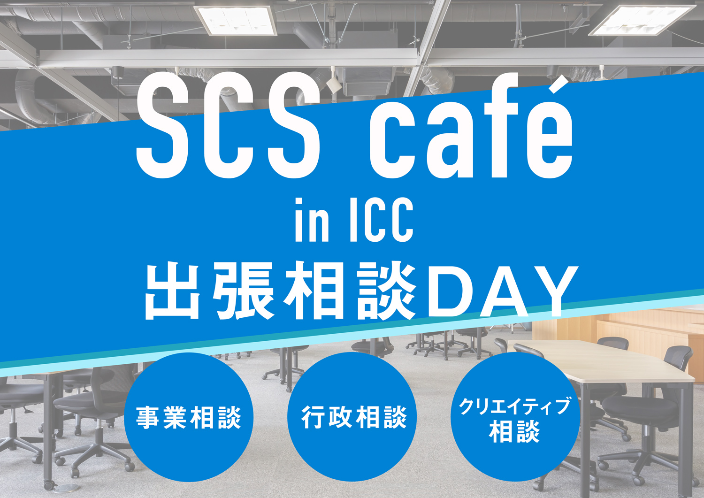 ICC(インタークロス・クリエイティブ・センター)で出張相談会を行います!