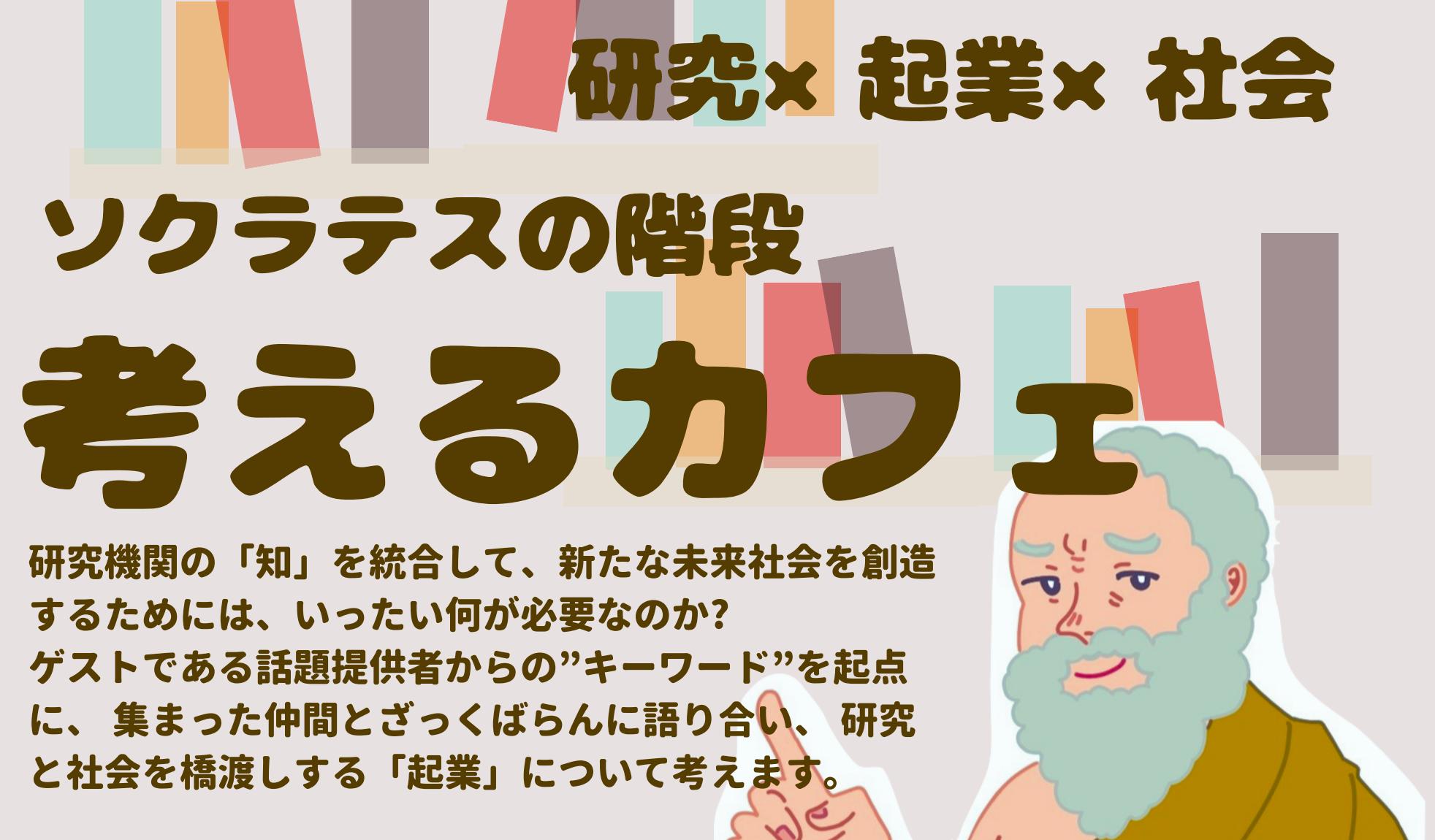 オンラインイベント『考えるカフェ~研究×起業×社会~』参加者募集!