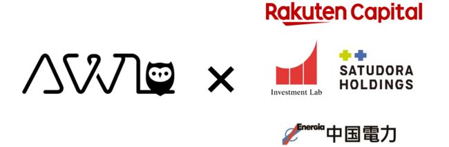 【J-Startup HOKKAIDO News】エッジAIカメラソリューションのAWL(アウル)、シリーズBラウンドで、総額20億円の資金調達を実施
